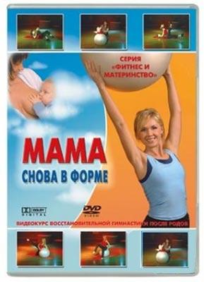 Мама снова в форме - смотреть онлайн и скачать бесплатно